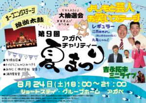2019【第9回】アガペ夏祭りチラシ
